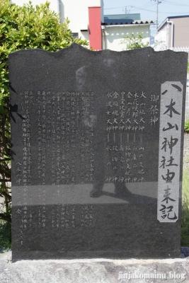 八木山神社  (仙台市太白区八木山香澄町)7