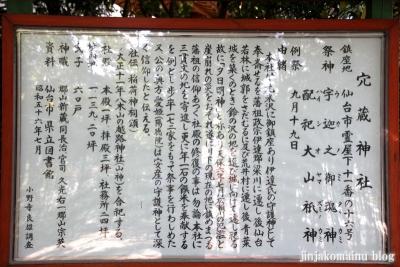 穴蔵神社 (仙台市青葉区霊屋下)8