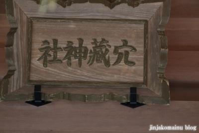 穴蔵神社 (仙台市青葉区霊屋下)19