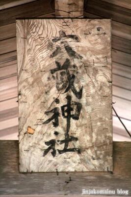 穴蔵神社 (仙台市青葉区霊屋下)15
