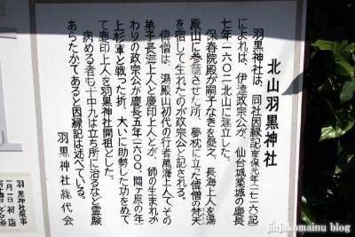 羽黒神社 (仙台市青葉区北山)28