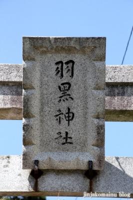 羽黒神社 (仙台市青葉区北山)3