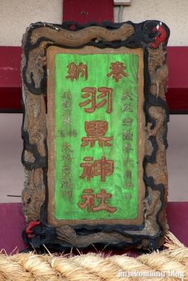 羽黒神社 (仙台市青葉区北山)6