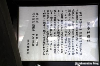 荒巻神明社  (仙台市青葉区荒巻神明町)9
