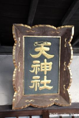 堤町天神社  (仙台市青葉区堤町)3