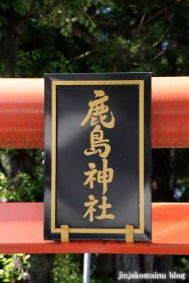 鹿島神社 (仙台市青葉区青葉町)2