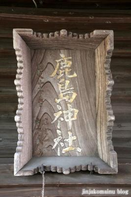 鹿島神社 (仙台市青葉区青葉町)8