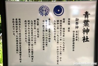 青葉神社 (仙台市青葉区青葉町)21