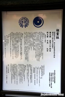 青葉神社 (仙台市青葉区青葉町)26