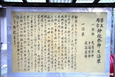 磐上雨宮神社  (仙台市青葉区堤通雨宮町)3