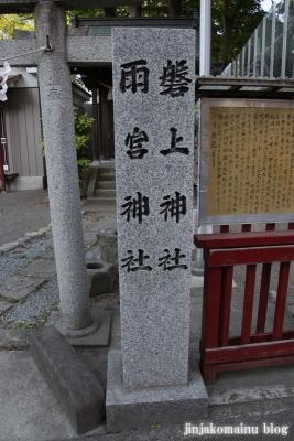 磐上雨宮神社  (仙台市青葉区堤通雨宮町)2