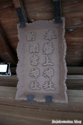 磐上雨宮神社  (仙台市青葉区堤通雨宮町)9