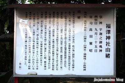 福澤神社 (仙台市青葉区宮町)4