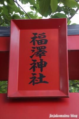 福澤神社 (仙台市青葉区宮町)3