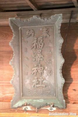 福澤神社 (仙台市青葉区宮町)9