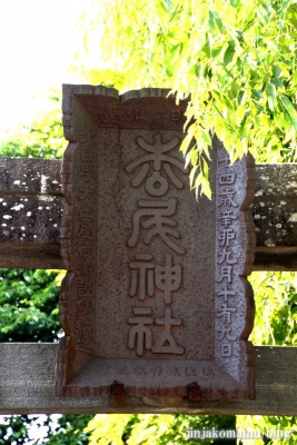 松尾神社 (仙台市青葉区宮町)2