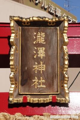 瀧澤神社 (仙台市青葉区本町)4