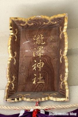 瀧澤神社 (仙台市青葉区本町)7