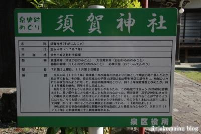 須賀神社 (仙台市泉区野村字萩塚)8