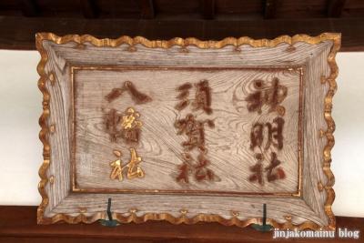 須賀神社 (仙台市泉区野村字萩塚)11