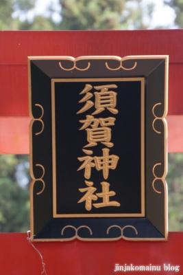須賀神社 (仙台市泉区野村字萩塚)7