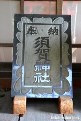 須賀神社 (仙台市泉区野村字萩塚)12