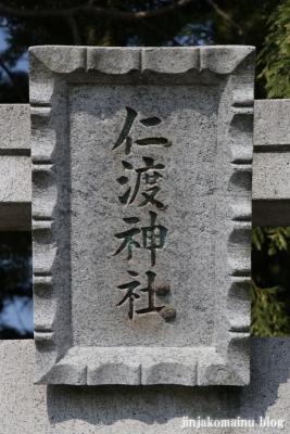 仁渡神社 (仙台市泉区古内)3