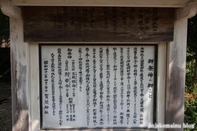 賀茂神社 (仙台市泉区古内字糺)41