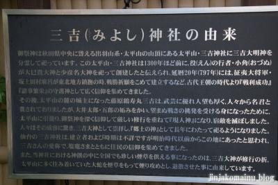 塩竃神社 (仙台市青葉区中央)11