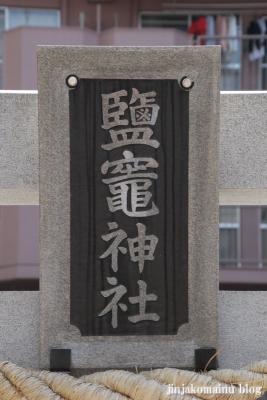 塩竃神社 (仙台市青葉区中央)3