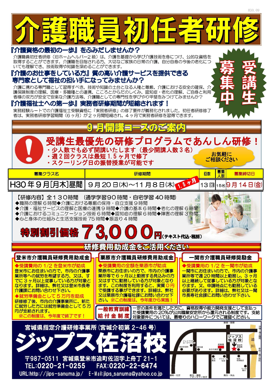 初任者研修募集チラシH30年9月(総合)_ページ_1