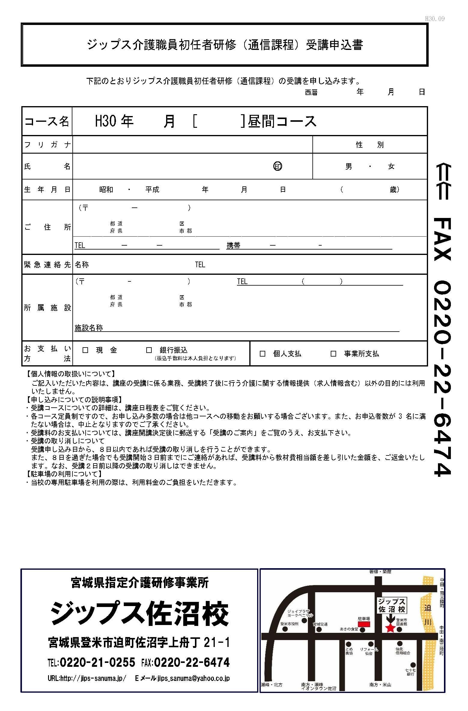 初任者研修募集チラシH30年9月(総合)_ページ_2