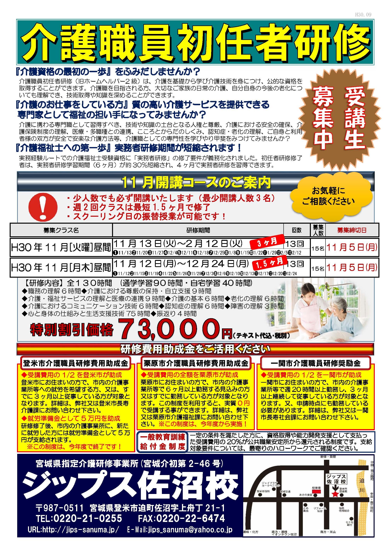 初任者研修募集チラシH30年11月(総合)_ページ_1