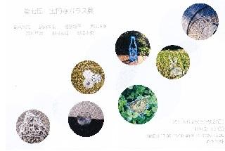 宝円寺ガラス展