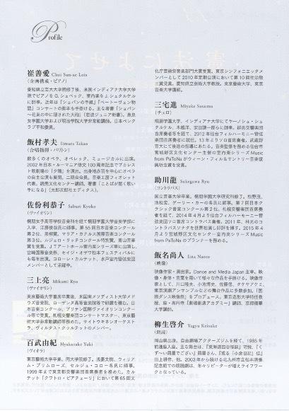 自由の風13コンサート_憲法によせて!