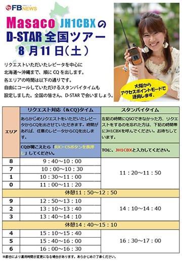 JH1CBX.jpg