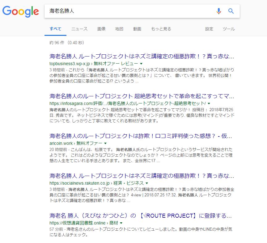 海老名勝人検索結果