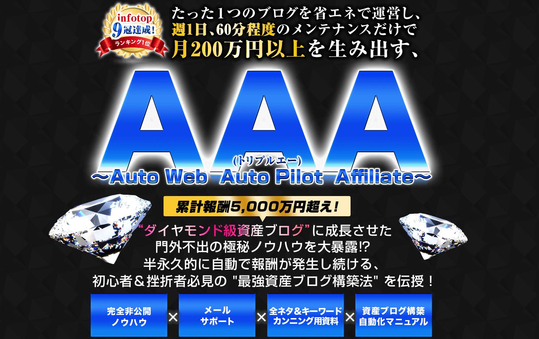 AAA LP