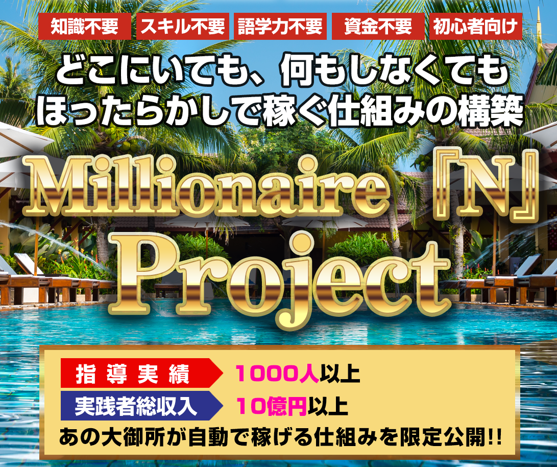 ミリオネアNプロジェクトLP