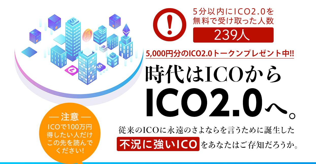 ICO20LP.png
