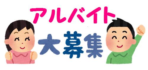 日払い!短期1日~短時間アリ♪登録制バイト☆