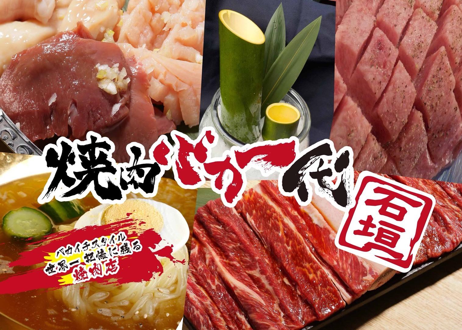石垣島の焼肉店スタッフ募集!