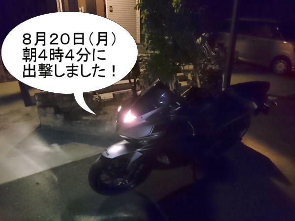 20180820-01.jpg