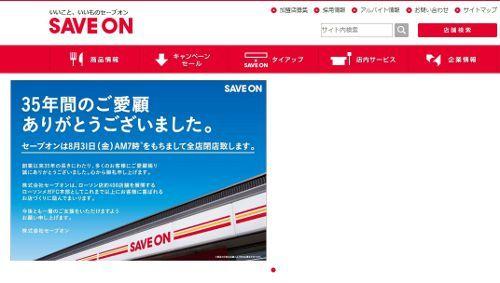 セーブオン公式サイトトップページのスクリーンショット