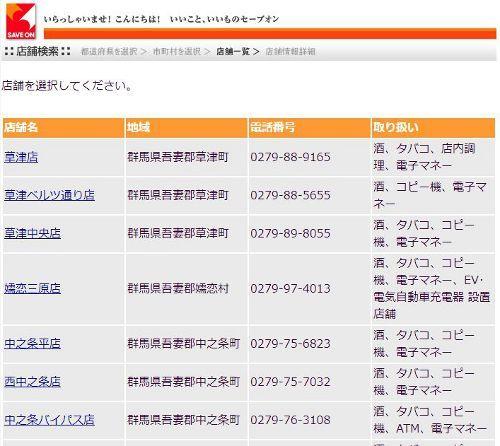 セーブオン公式サイトの店舗一覧表スクリーンショット