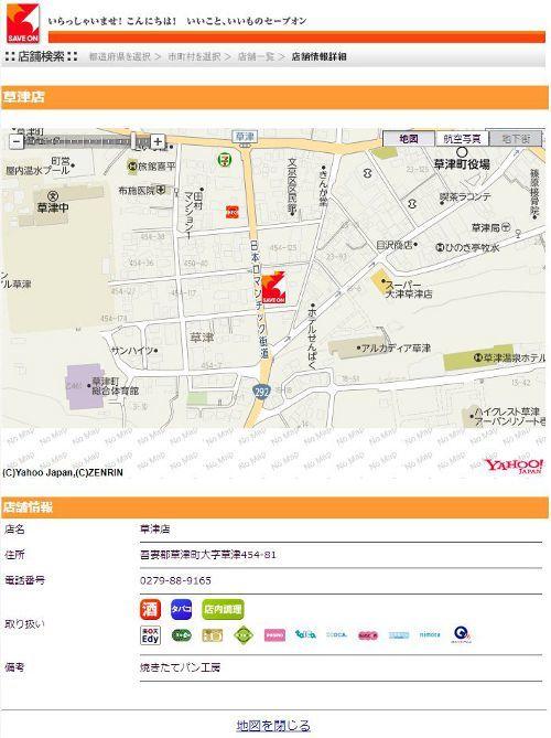 セーブオン公式サイトの個別店舗情報ページスクリーンショット