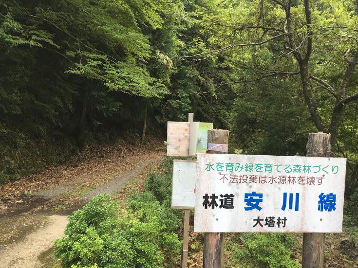2018大塔山/安川林道入口