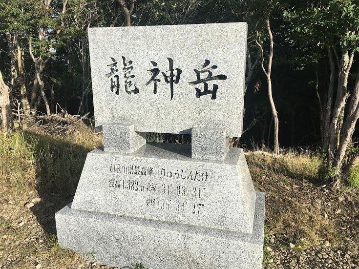 2018龍神岳/到着