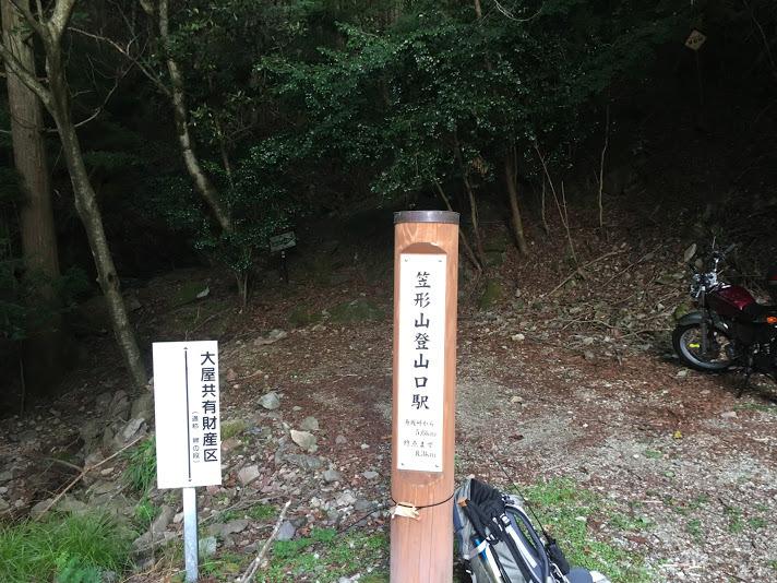 2018笠形山/登山口