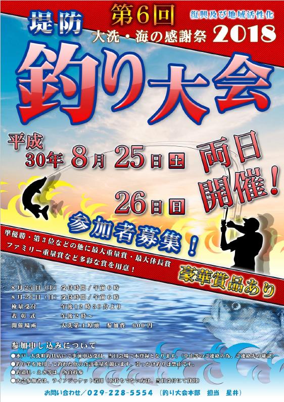 釣り大会2018ポスター